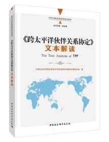 《跨太平洋伙伴关系协定》文本解读