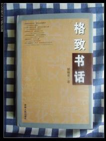格致书话(精装本)  2011年1版1印仅印3000册,近十品(网络大缺本)