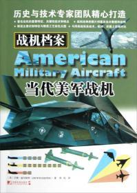 战机档案(当代美军战机)