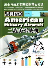 战机档案:二战美军战机