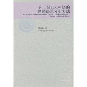 基于Markov链的网络决策分析方法