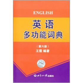 英语多功能词典(第六版)