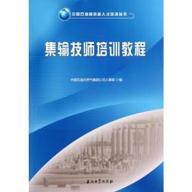中国石油高技能人才培训丛书:集输技师培训教程