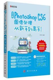 中文版Photoshop CS6图像处理从新手到高手(第2版)