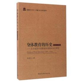 身体教育的历史(1368~1919):关于近世中国教育的身体社会史研究