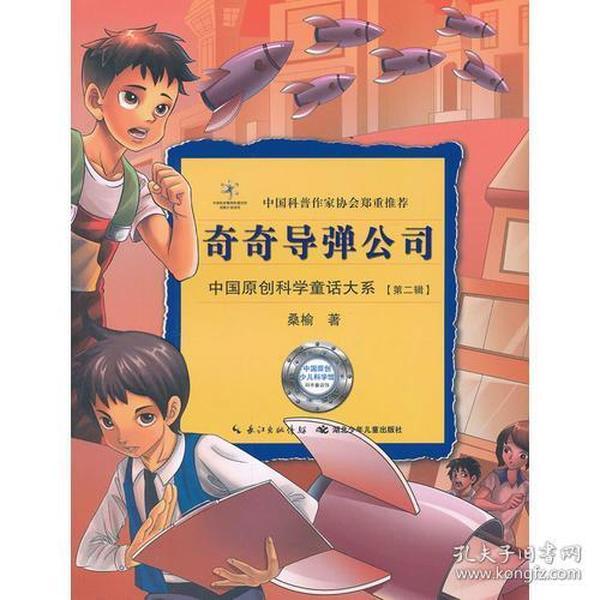 中国原创科学童话大系(第二辑)·奇奇导弹公司(中国原创科学童话创作里程碑式出版工程,中国科普作协郑重推介)