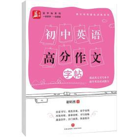 初中英语高分作文/英文书写强化训练系列