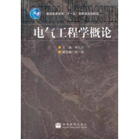 电气工程学概论林孔元高等教育出版社9787040249354s