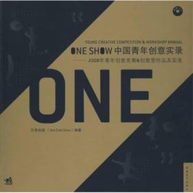 ONE SHOW中国青年创意实录:2008年青年创意竞赛&创意营作品及实录