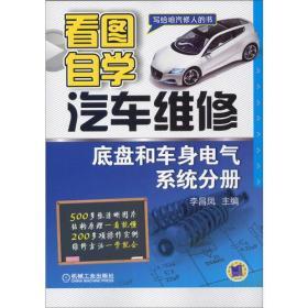 底盘和车身电气系统分册-看图自学汽车维修