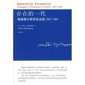 存在的一代:海德格尔哲学在法国1927-1961