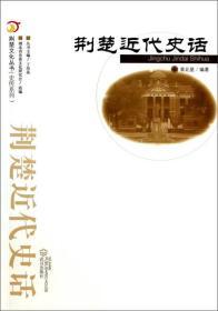 荆楚文化丛书·史传系列:荆楚近代史话
