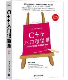 入门很简单丛书:C++入门很简单