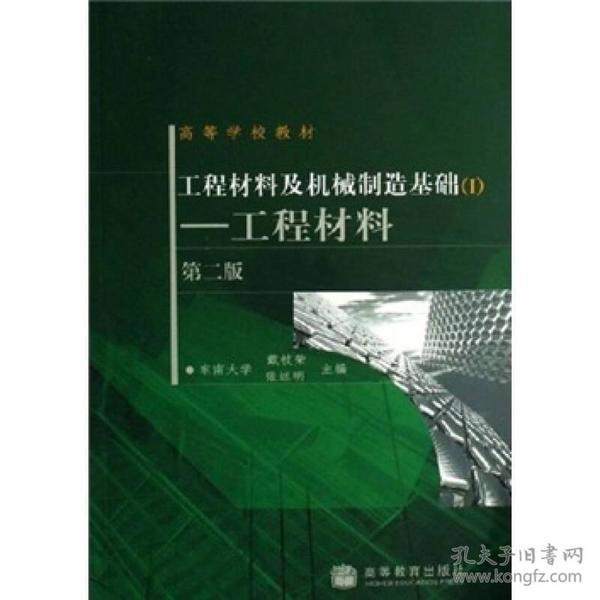 工程材料及机械制造基础1:工程材料(第2版)