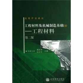 工程材料及机械制造基础I工程材料第二2版戴枝荣张远明高等教育出版社9787040184662