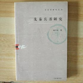 先秦兵书研究