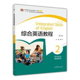 综合英语教程