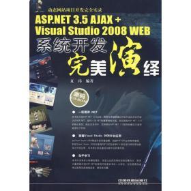 WEB应用开发完美演绎——ASP.NET 3.5 AJAX + Visual Studio 2008 WEB系统开发完美演绎