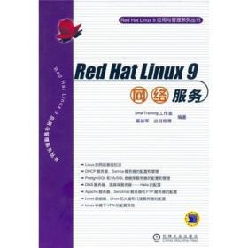 Red Hat Linux 9 网络服务
