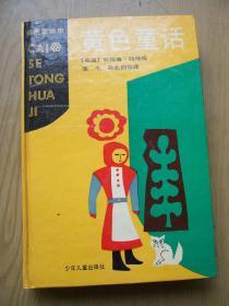 黄色童话童话(彩色童话集插图本) 精装大32开.品相好【32开--60】
