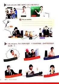 中等职业教育课程改革国家规划新教材:英语1(基础模块 第2版)