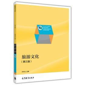 """旅游文化(第3版)/""""十二五""""职业教育国家规划教材"""