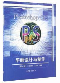 PHOTOSHOP CC平面设计与制作第四版