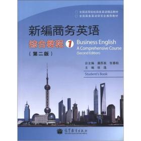 全国高等院校商务英语精品教材:新编商务英语(第2版)综合教程1