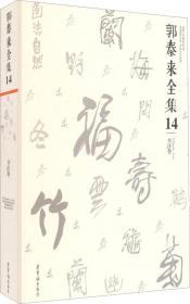 郭泰来全集(14书法卷)(精)