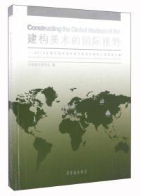 建构美术的国际视野度中国中青年美术家海外研修工程成果汇编