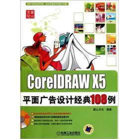 CorelDRAW X5平面广告设计经典108例