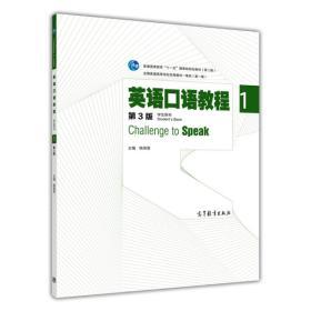 """英语口语教程1(学生用书 第3版)/普通高等教育""""十一五""""国家级规划教材"""
