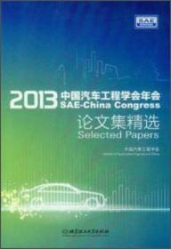 2013中国汽车工程学会年会论文集精选