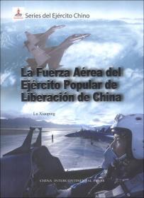 中国军队:中国人民解放军空军(西班牙文版)