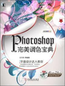 送书签lt-9787111411659-Photoshop完美调色宝典-(附光盘)