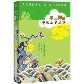 不一样的中国历史故事:封建制度的诞生