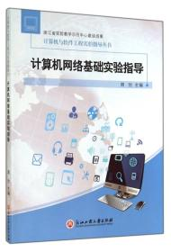 计算机网络基础实验指导 周怡 浙江工商大学出版社 9787517806240