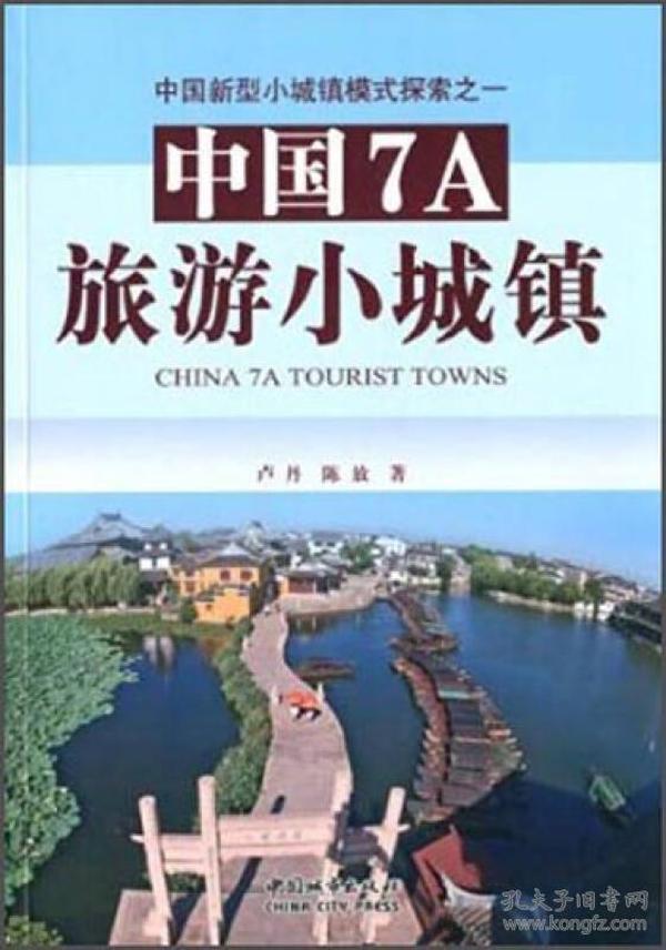 中国7A旅游小城镇:中国新型小城镇模式探索之一
