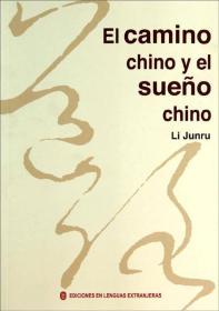 中国道路与中国梦-西班牙文