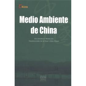 中国环境(西班牙文)