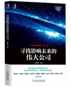 """""""寻找中国创客""""第一季:寻找影响未来的伟大公司"""