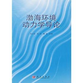 渤海环境动力学导论