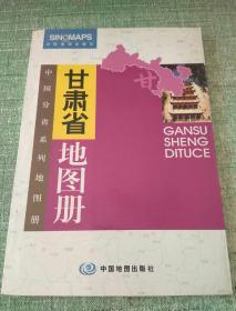甘肃省地图册 (新版彩板)