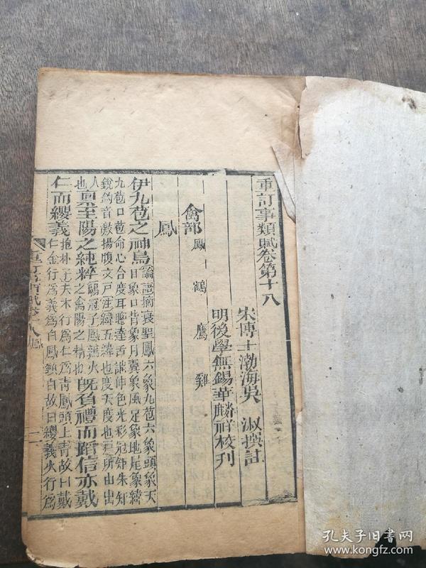 木刻本,重订事类赋卷十八至卷二十三,六卷合订。
