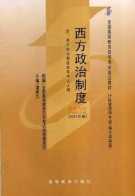 正版二手正版西方政治制度(2011年版)自学教材 谭君久 高等教育出版社有笔记