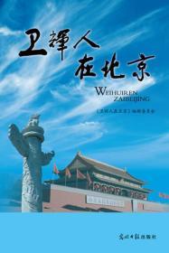 卫辉人在北京