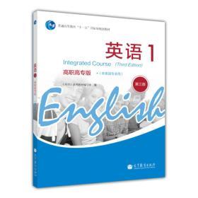 英语1(高职高专版)(第3版)