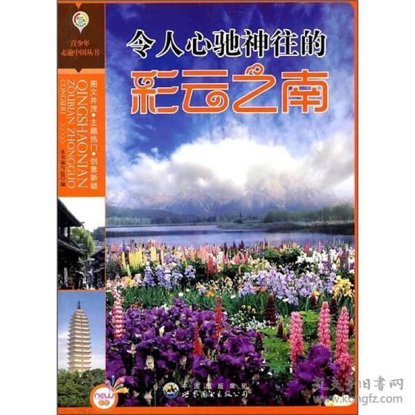 青少年走遍中国丛书—令人心驰神往的彩云之南