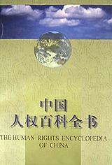中国人权百科全书