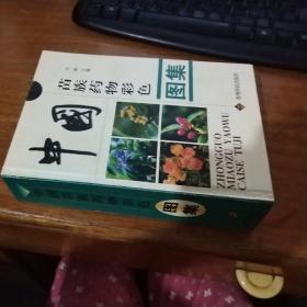 中国苗族药物彩色图集  货号 20-5